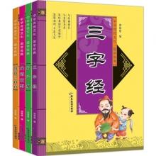 一年级课外书彩图注音版3-6-12岁少儿图书全4册国学经典成语故事