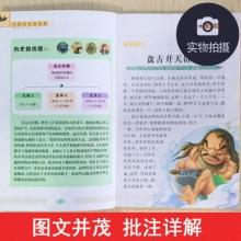 中华上下五千年中国历史故事书课外阅读书籍畅销少儿读物